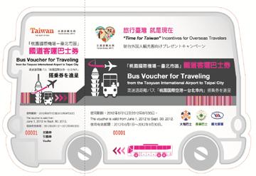 空港バス(国道バス)乗車引換券イメージ